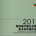 Beijing International Art Biennale 2010