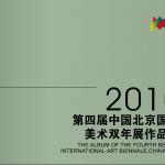 Beijing International Art Biennale 2010